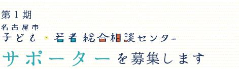 第1期 名古屋市 子ども・若者総合相談センター サポーターを募集します
