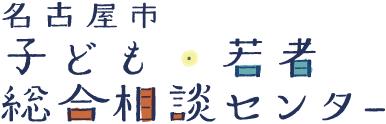 名古屋市子ども・若者総合相談センターロゴ