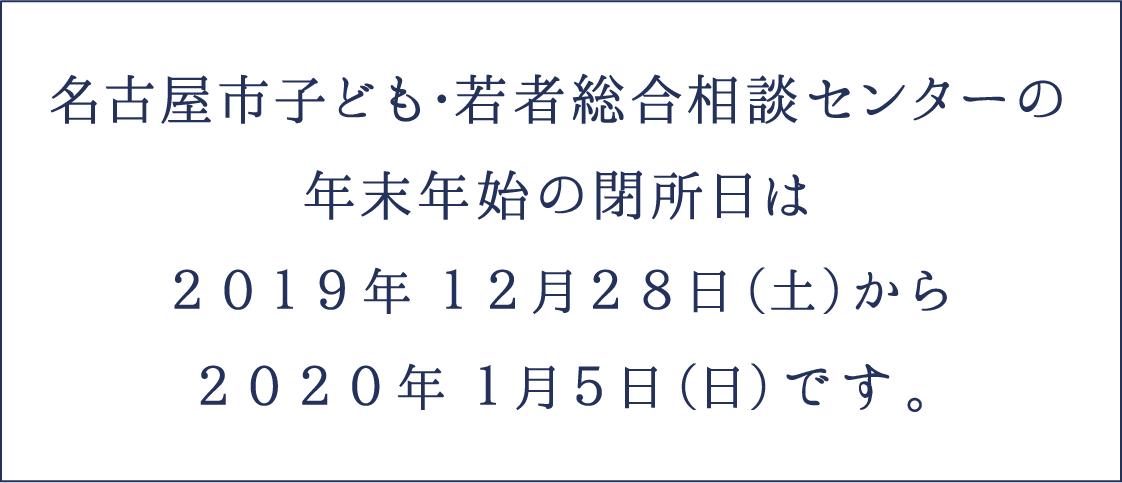 2019年年末年始の閉所日は2019年12月28日〜2020年1月5日です