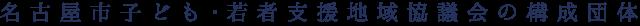 名古屋市子ども・若者支援地域協議会の構成団体